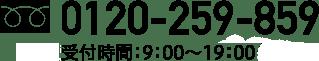 0120-259-859 受付時間:9:00~19:00