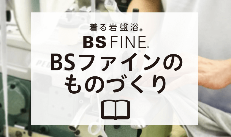 BSファインものづくり