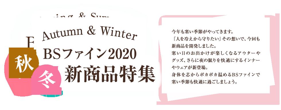 新商品BSファイン2020