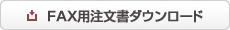FAX用注文書ダウンロード